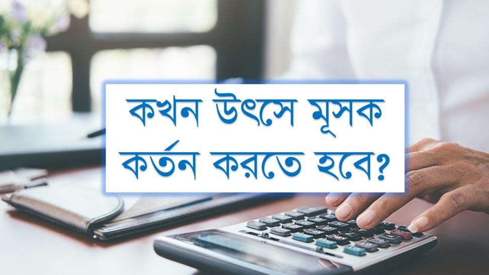 VAT Deduction at Source Bangladesh