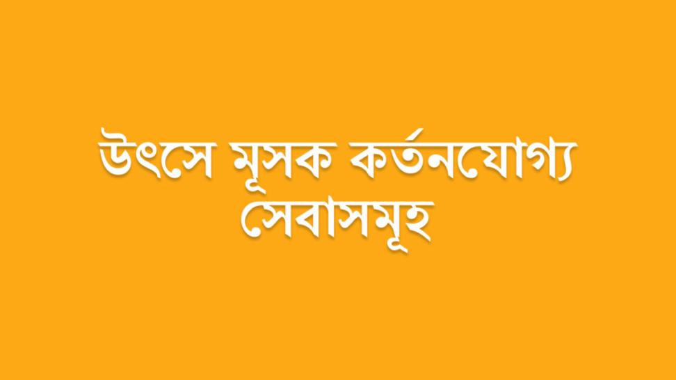 vat deduction at source bangladesh 2019-20