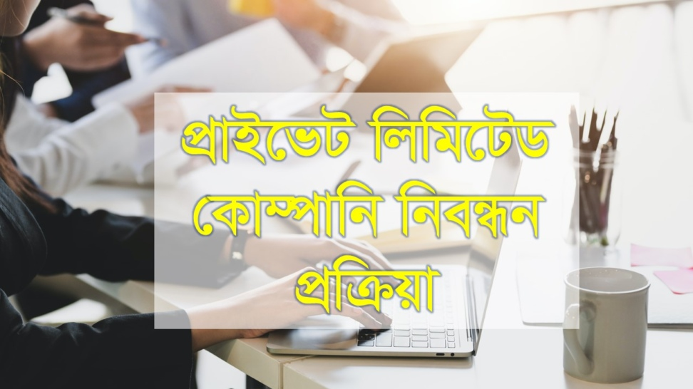 private limited company registration process in bangladesh