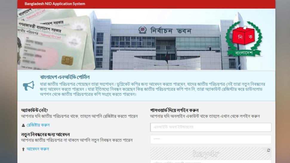get national id card bangladesh online