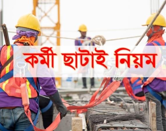 কর্মী ছাটাই, বাংলাদেশ শ্রম আইনে কি বিধান?