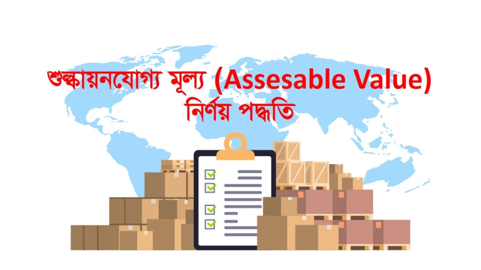 Assesable Value Calculation in Bangladesh