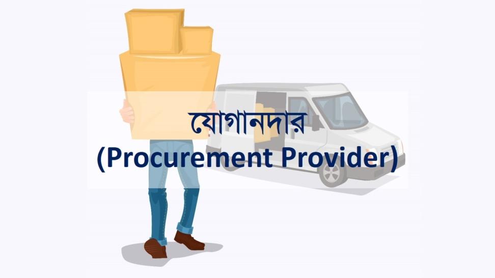 Procurement Provider