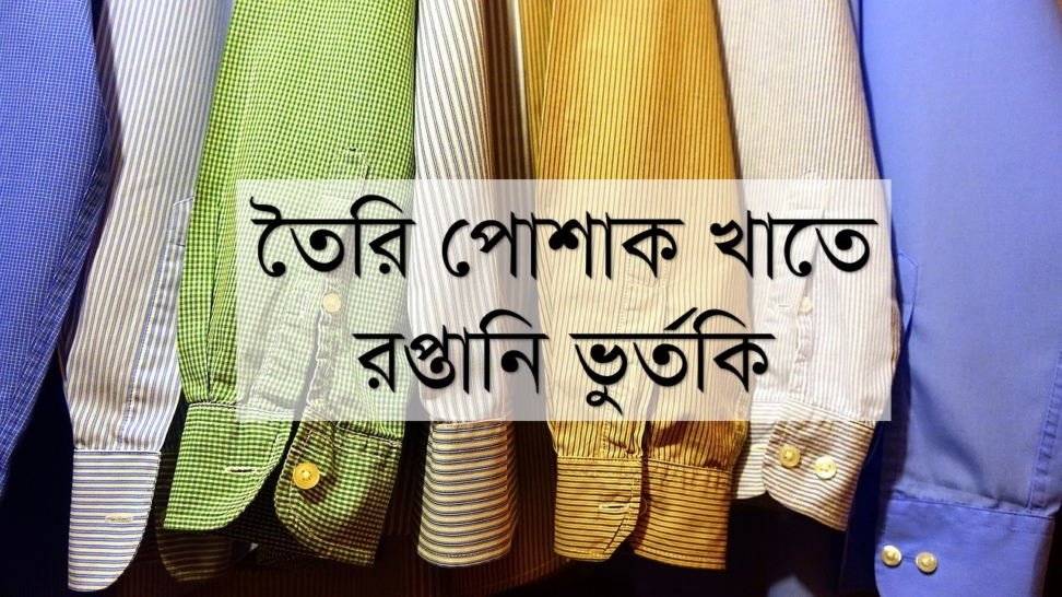 Export subsidy for SME in textile RMG sectors