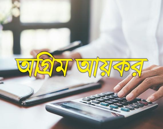 Advance Income Tax