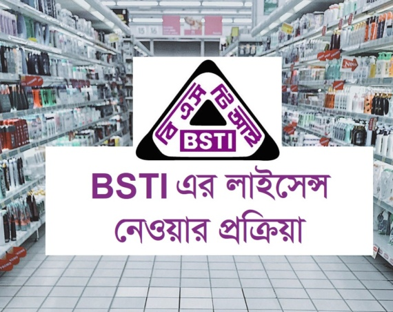 BSTI License Procedure