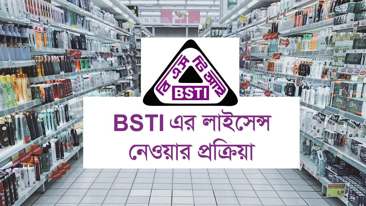 BSTI License Procedure