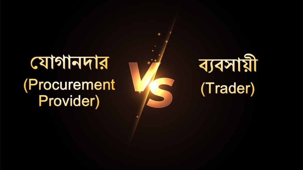 Trader vs Procurement Provider