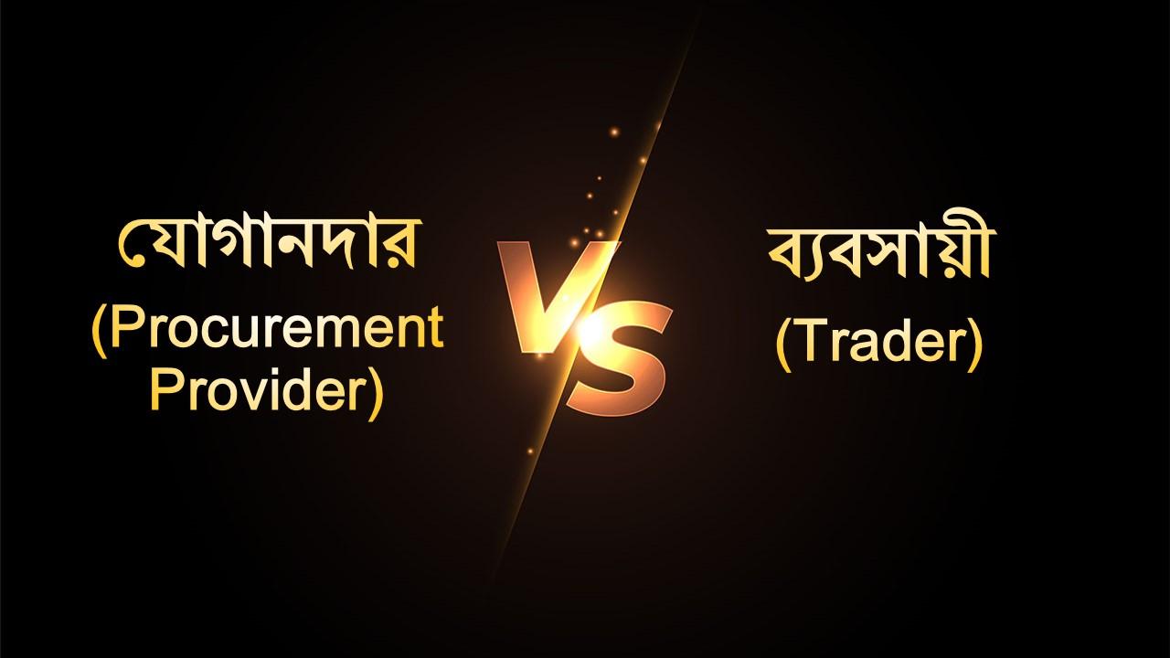 Trader vs Procurement Provider