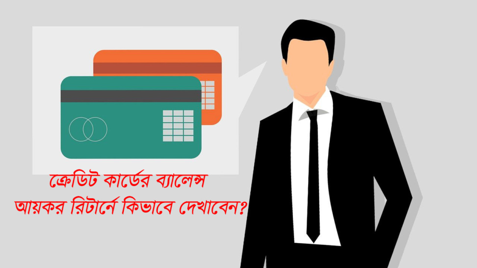 how to credit card balance in income tax return
