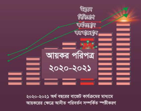 income tax paripatra 2020-2021 bd