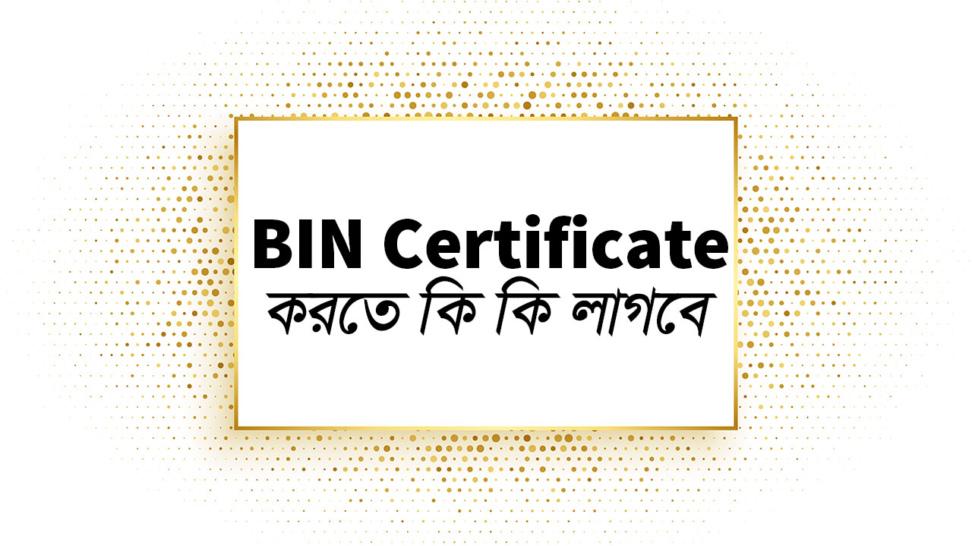 BIN Certificate