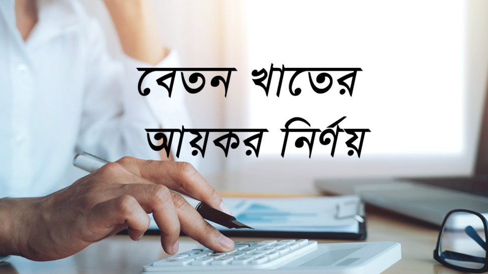 income tax for salaried person