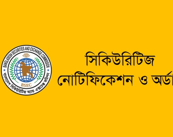 bangladesh securities notification