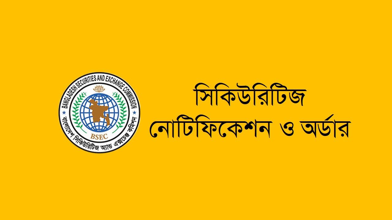 bangladesh securities notification