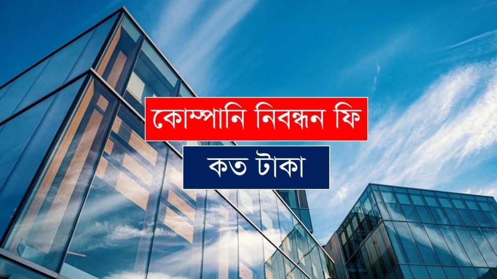 company registration fee in bangladesh