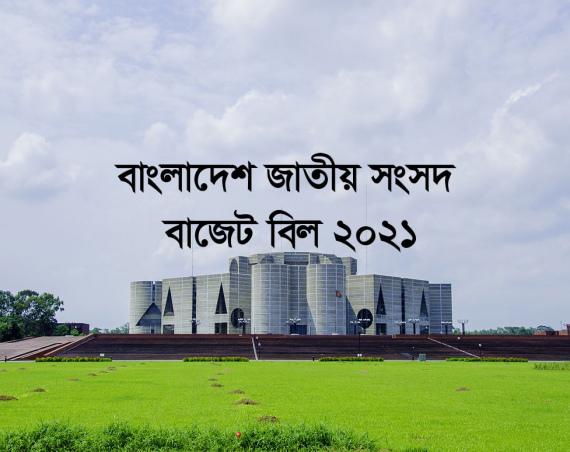 Bangladesh National Assembly Budget Bill 2021