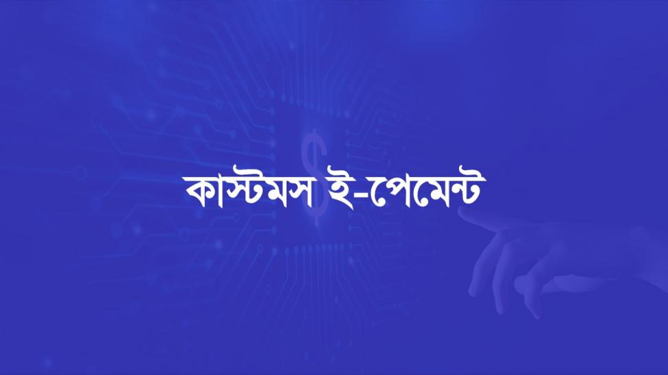 Customs E payment Bangladesh