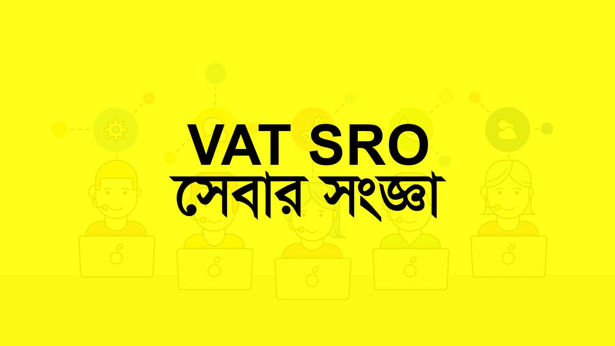 Definition of Services VAT