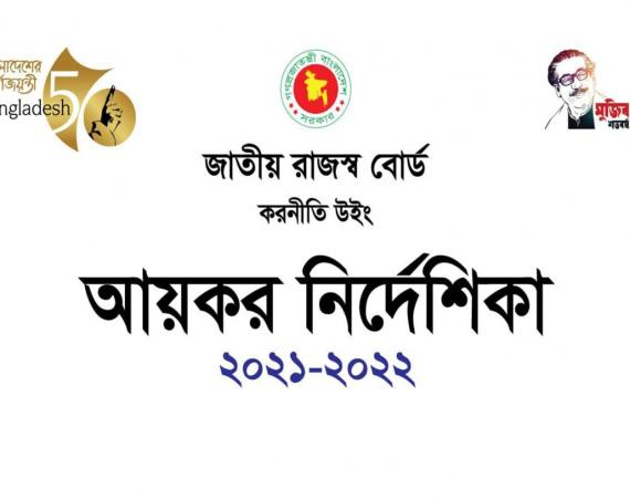 Income Tax Nirdeshika_2021-2022